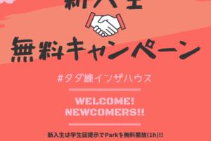 新入生 無料キャンペーン スタート!