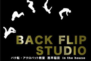 BACK FLIP STUDIO OPEN!! (バク転・アクロバット教室)