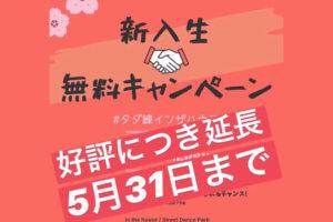 新入生 無料キャンペーン 期間延長!