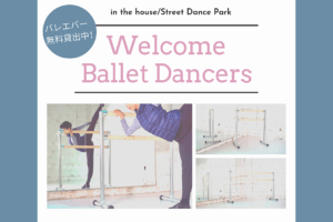 【バレエダンサーさまたちに朗報! バレエバー無料貸し出し!!】