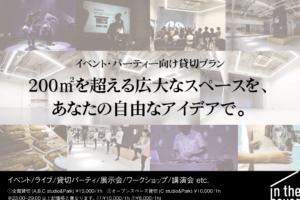 新宿インスタ映え間違いナシのお洒落スペースでDJイベント・パーティー!