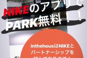 【NIKEアプリでPark無料!!】