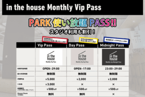 ダンス・バレエ・ヨガの個人練習スペースを月額¥2200で使い放題!