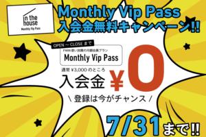 新宿の個人練習スタジオが月¥5,000使い放題!今なら入会金¥3,000が無料!!