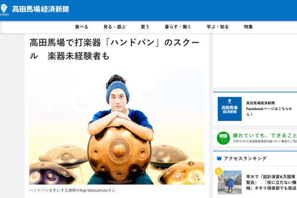 高田馬場ハンドパン スクール メディア掲載!