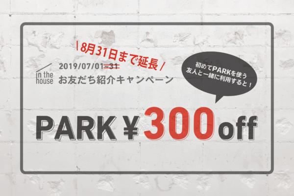 ダンス練習に友だちを連れてくるだけで、¥300off!!