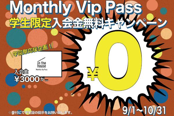 新宿で個人練習スペース使い放題PASS 学生入会金無料キャンペーン!