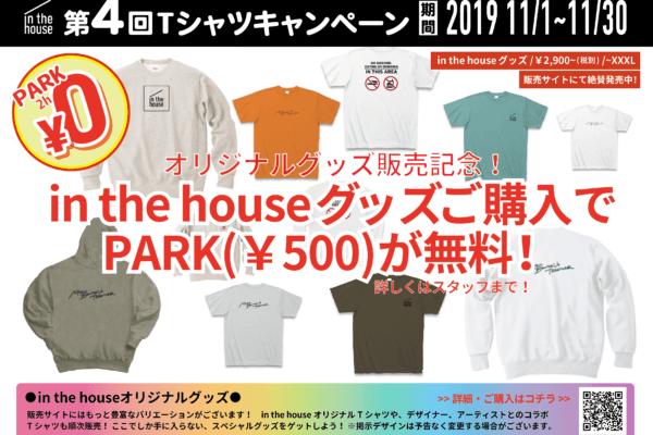in the houseオリジナルグッズ販売記念‼グッズご購入でPARK2時間が無料で使える‼