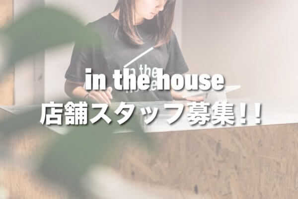 in the house店舗スタッフ募集!