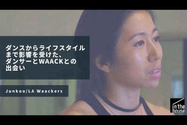 ダンスからライフスタイルまでの影響を受けた、ダンサーとWAACKとの出会い#4 / Junkoo (LA WAACKERS) / Real Talk, Real History.
