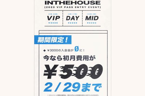 個人練習スペース(PARK)使い放題PASSが今なら初月¥500!!