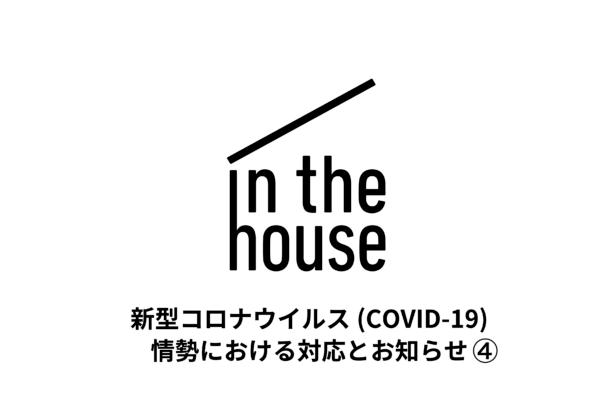 新型コロナウイルス(COVID-19)情勢によるスタジオ休館延長のお知らせ