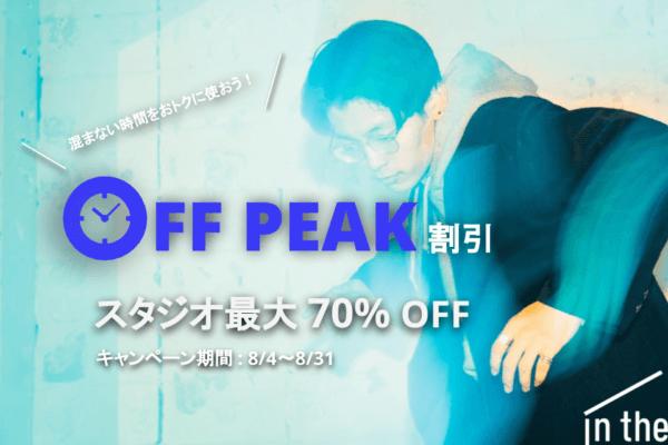 混まない時間をお得に!『OFF PEAK割引』スタジオ最大70%OFF!