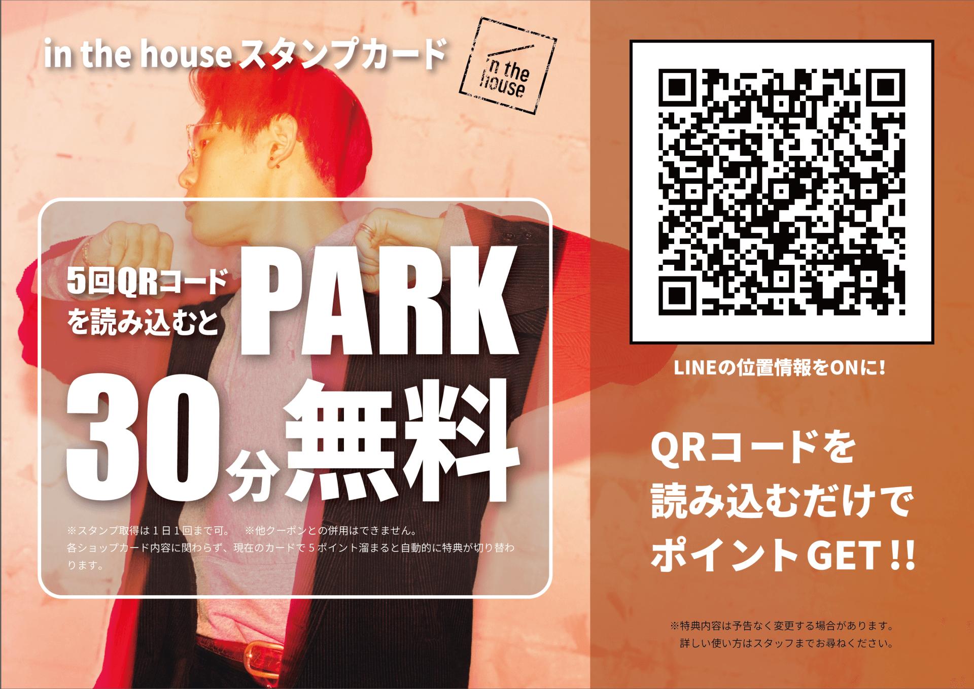 PARK 30分無料スタンプカード!
