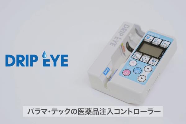 医薬品注入コントローラー「DRIP EYE」使用方法解説ムービー
