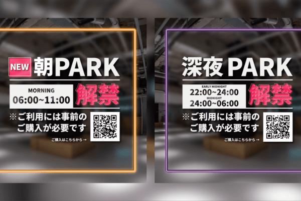 深夜PARK解禁・朝PARK新登場!