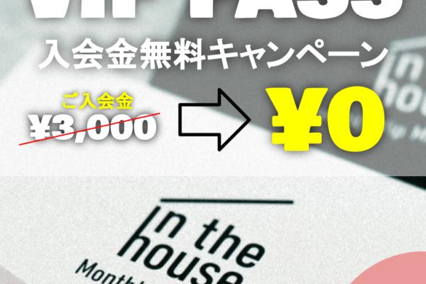 """個人練習スペース""""PARK""""使い放題!VIP PASS入会金無料キャンペーン!"""
