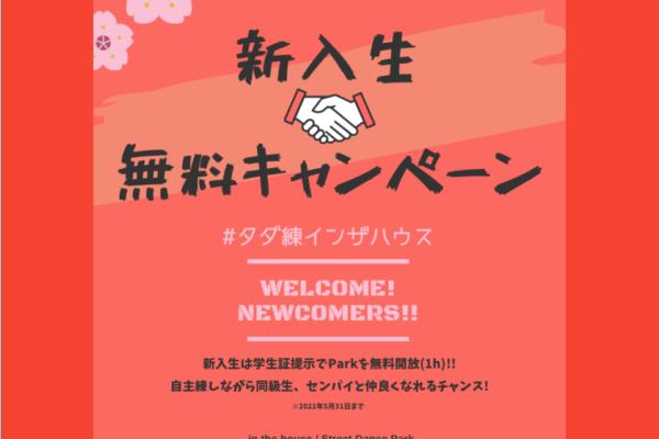 全て新入生の練習場所をサポートします!!🌸新入生PARK無料キャンペーン