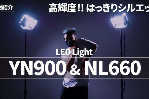 【スタジオ機材紹介】バキッとシルエット!クールな映像が撮れる『NL660』『YN900』