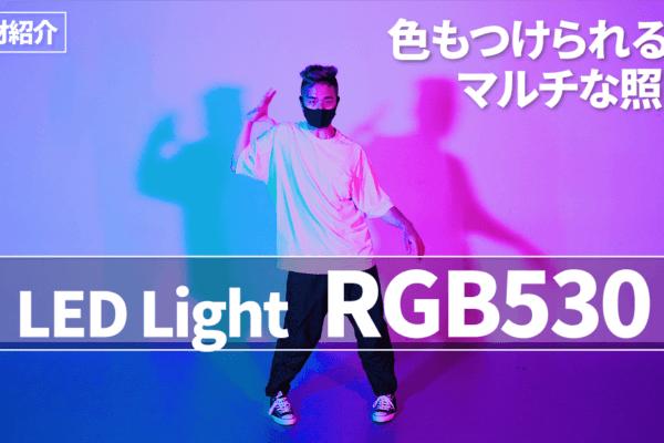 【スタジオ機材紹介】空間彩色が映像に差をつける!マルチな照明『RGB530』
