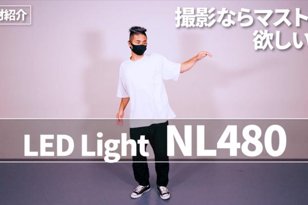 【スタジオ機材紹介】どんな撮影でもマストで欲しい!『NL480』