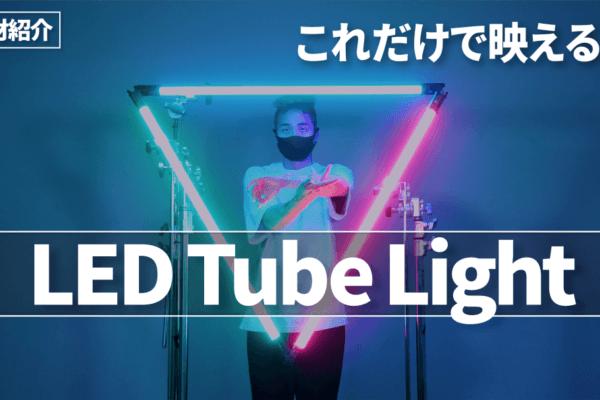 【スタジオ機材紹介】めちゃくちゃ映える『LED Tube Light』って?